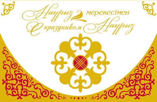 Казахская поздравительная открытка 28